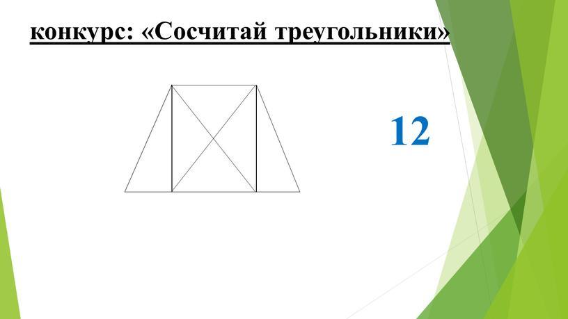 конкурс: «Сосчитай треугольники» 12