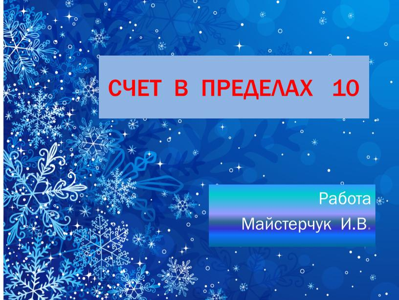 СЧЕТ В ПРЕДЕЛАХ 10 Работа Майстерчук
