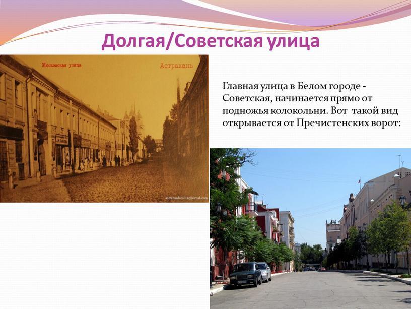 Долгая/Советская улица Главная улица в