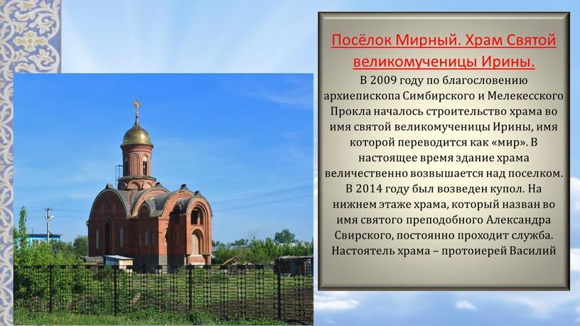 Посёлок Мирный. Храм Святой великомученицы