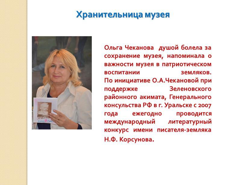Хранительница музея Ольга Чеканова душой болела за сохранение музея, напоминала о важности музея в патриотическом воспитании земляков