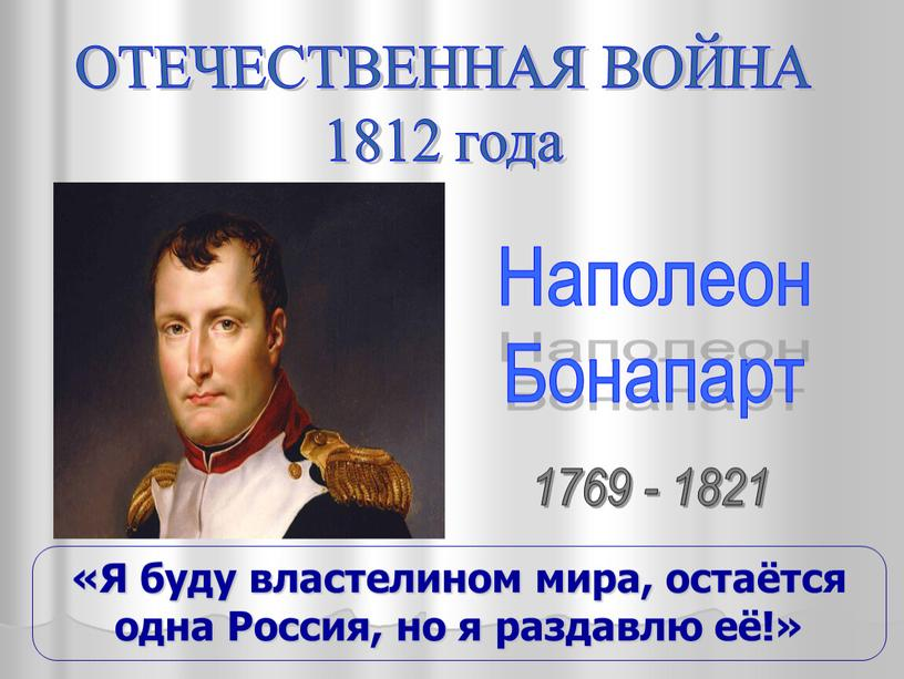 Наполеон Бонапарт 1769 - 1821 ОТЕЧЕСТВЕННАЯ