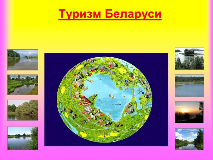 Туризм Беларуси