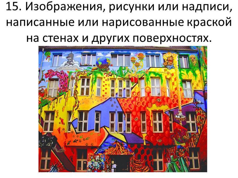 Изображения, рисунки или надписи, написанные или нарисованные краской на стенах и других поверхностях