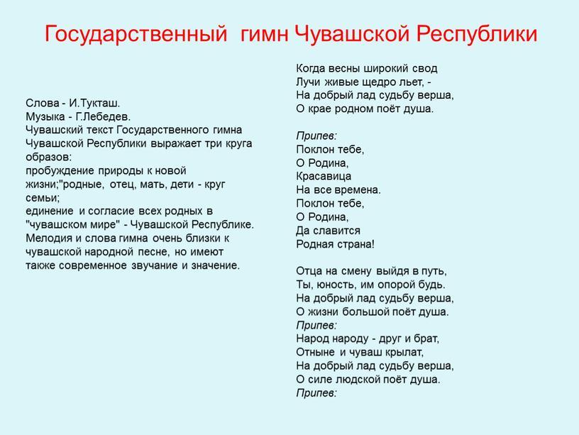 Государственный гимн Чувашской