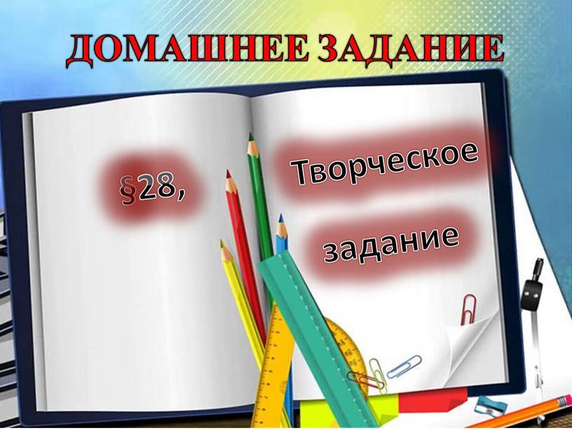 ДОМАШНЕЕ ЗАДАНИЕ §28, задание Творческое