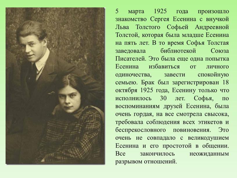 Сергея Есенина с внучкой Льва Толстого