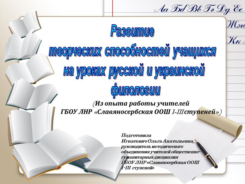 Развитие творческих способностей учащихся на уроках русской и украинской филологии (Из опыта работы учителей