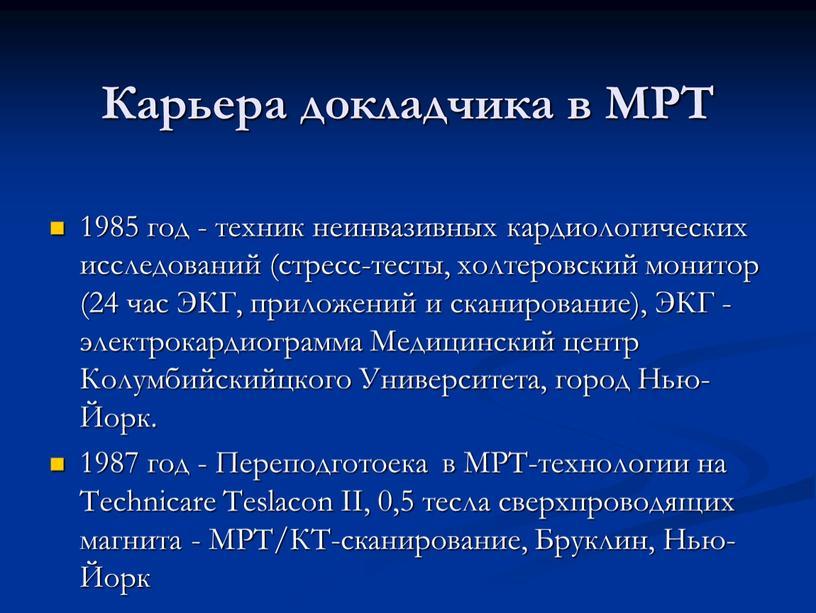 Карьера докладчика в МРТ 1985 год - техник неинвазивных кардиологических исследований (стресс-тесты, холтеровский монитор (24 час
