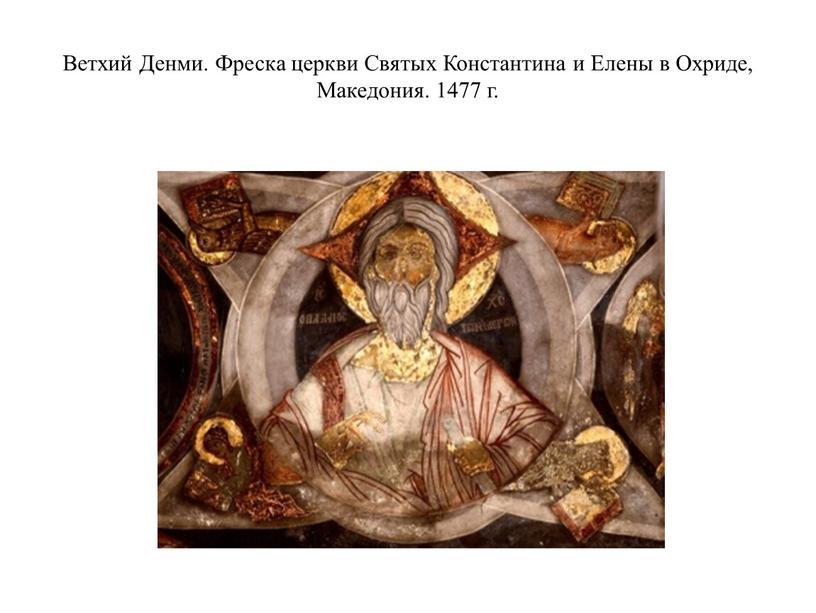 Ветхий Денми. Фреска церкви Святых