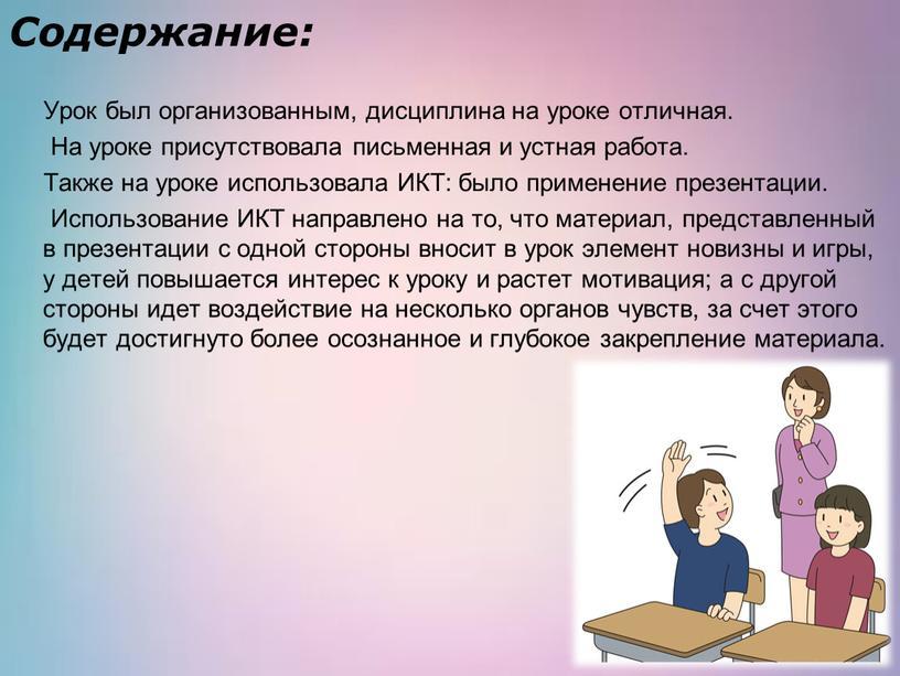 Содержание: Урок был организованным, дисциплина на уроке отличная