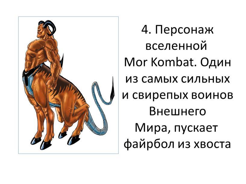 Персонаж вселенной Mor Kombat