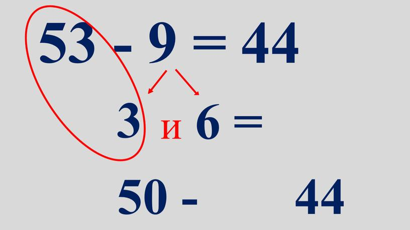 53 - 9 = 44 3 и 6 = 50 - 44