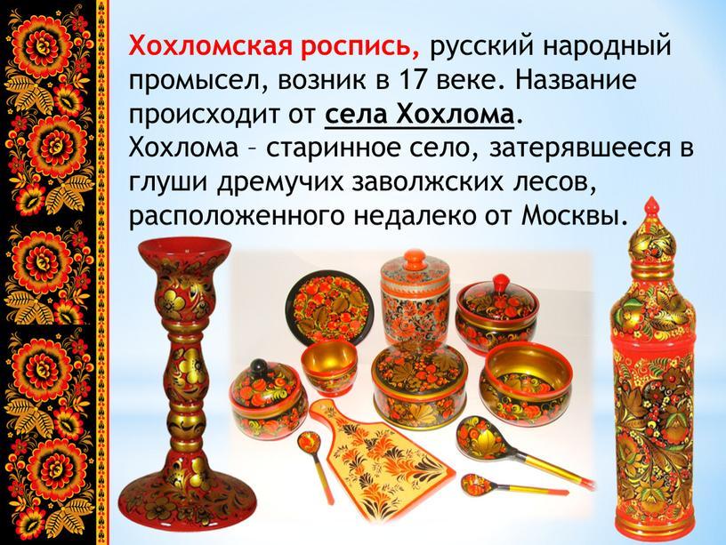 Хохломская роспись, русский народный промысел, возник в 17 веке