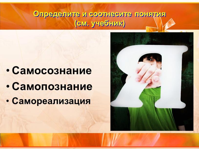 Определите и соотнесите понятия (см