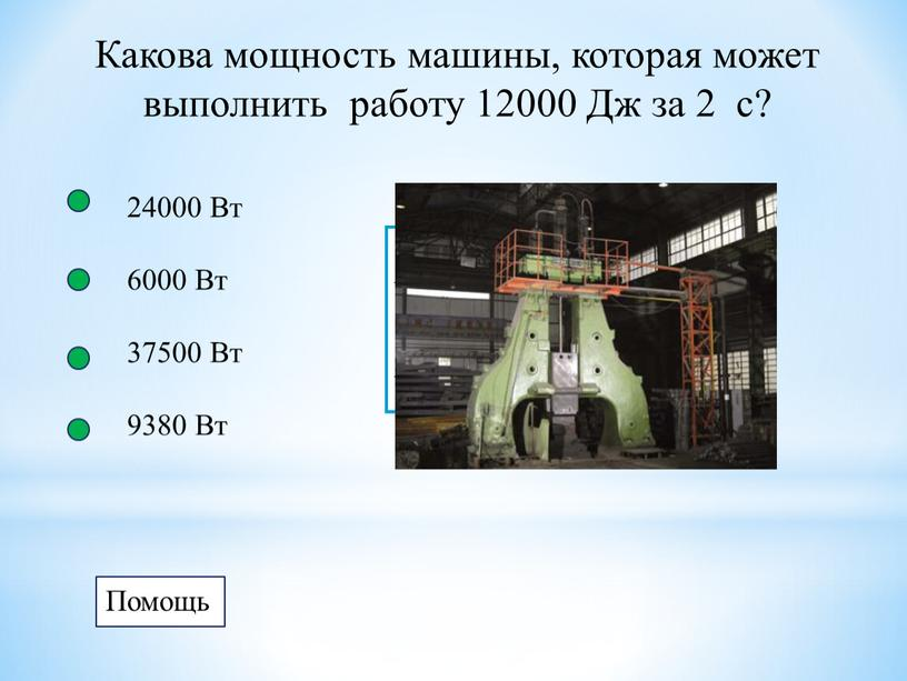Какова мощность машины, которая может выполнить работу 12000