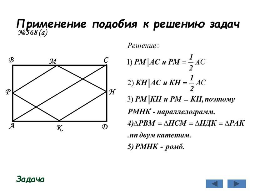 Применение подобия к решению задач №568 (а)