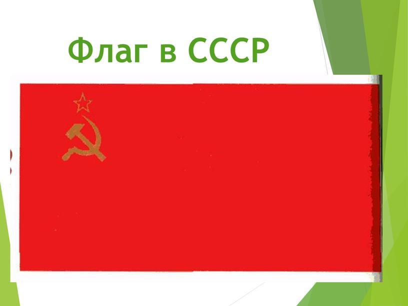 Флаг в СССР