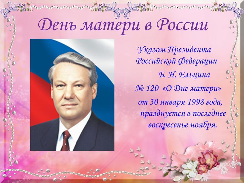 День матери в России Указом