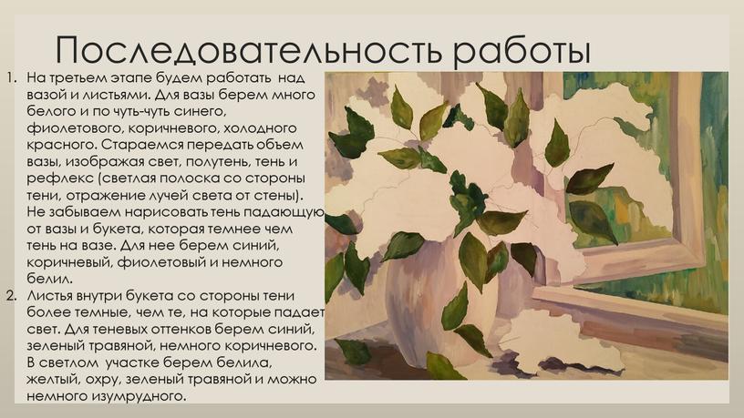 Последовательность работы На третьем этапе будем работать над вазой и листьями