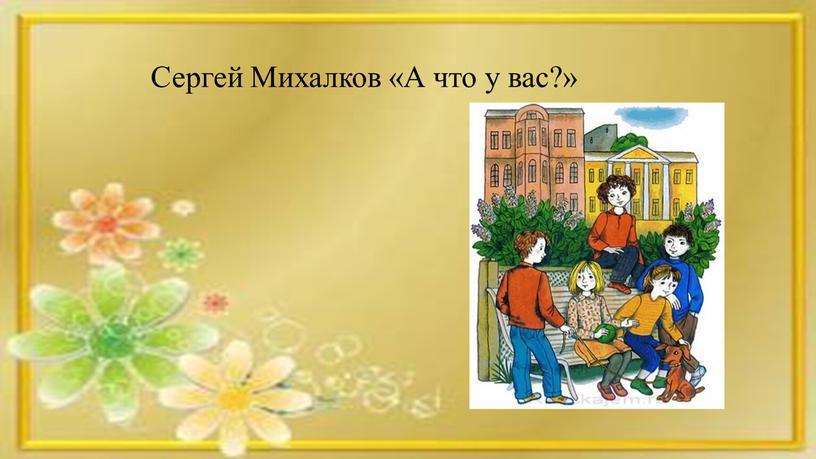 Сергей Михалков «А что у вас?»