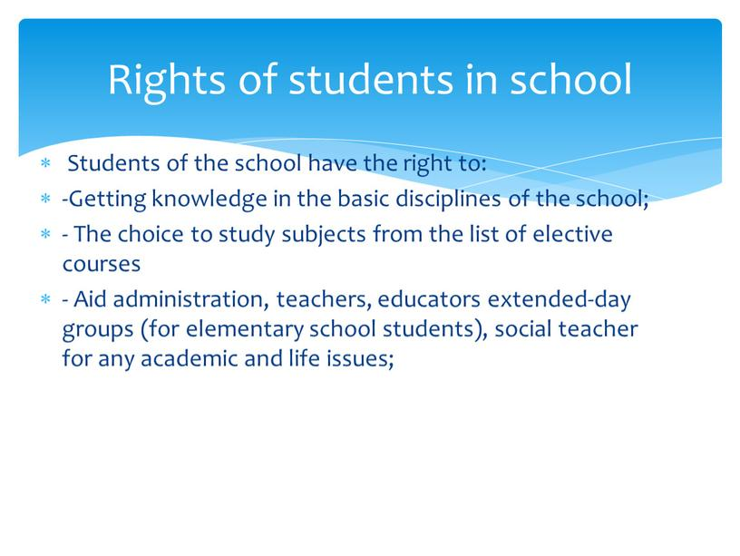 Students of the school have the right to: -Getting knowledge in the basic disciplines of the school; -