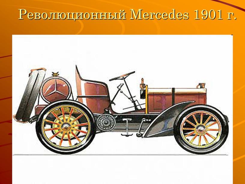 Революционный Mercedes 1901 г.