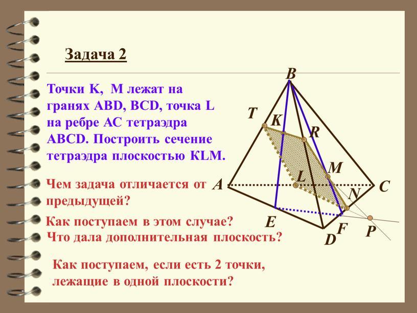 Задача 2 Точки K, M лежат на гранях