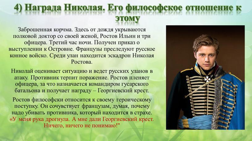 Награда Николая. Его философское отношение к этому
