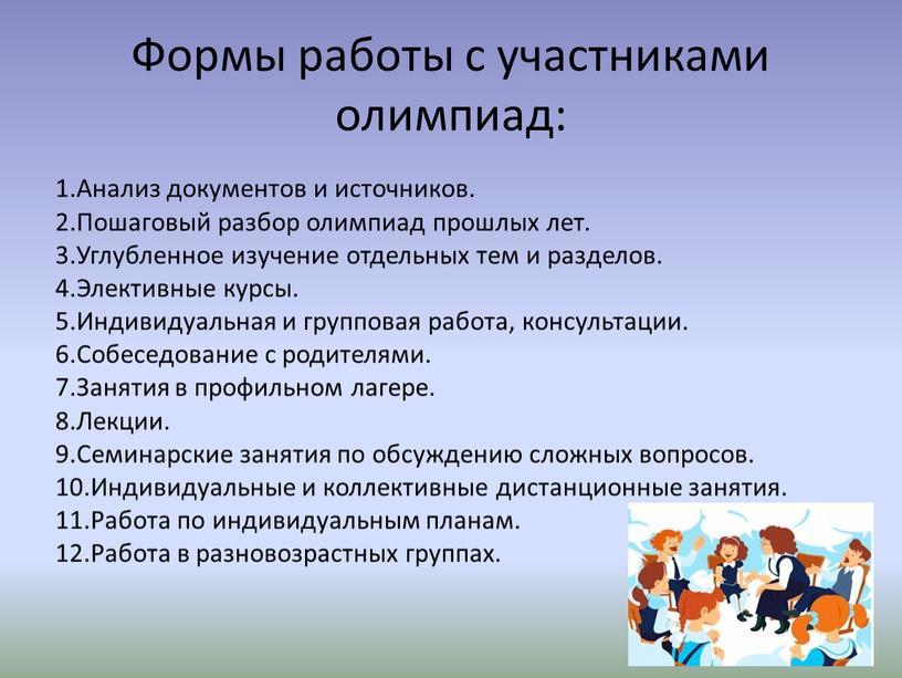 Формы работы с участниками олимпиад: 1