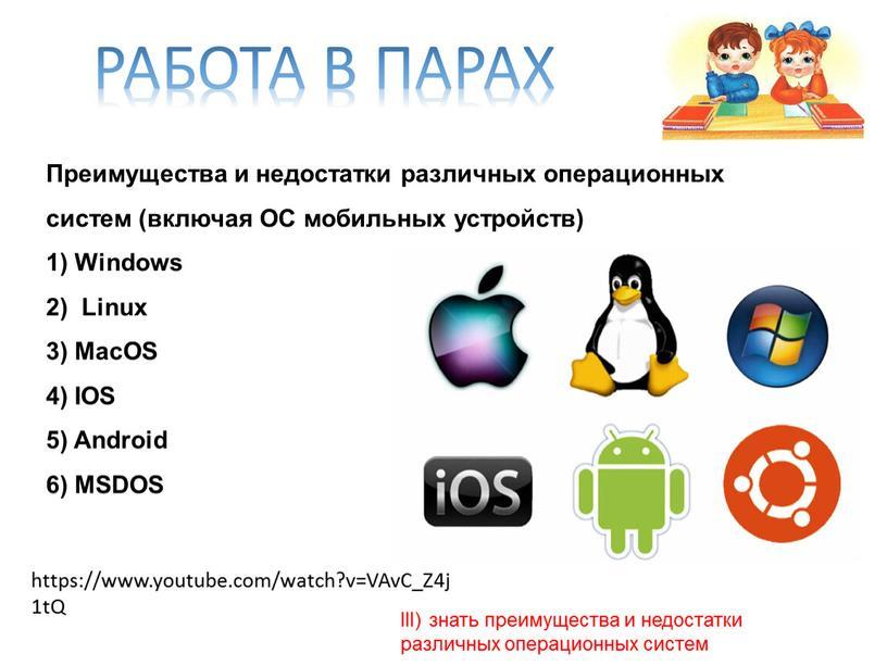 Преимущества и недостатки различных операционных систем (включая