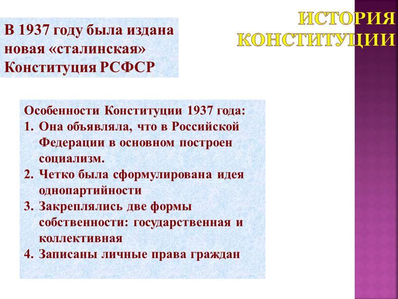 История Конституции В 1937 году была издана новая «сталинская»