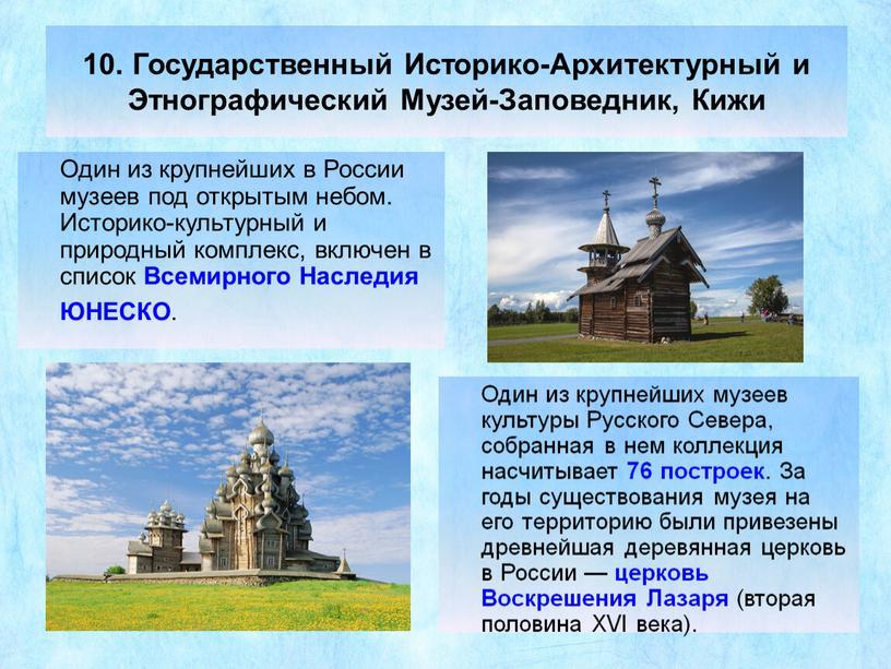 Государственный Историко-Архитектурный и