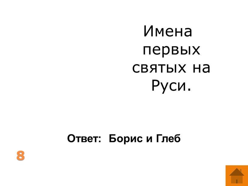 Имена первых святых на Руси. Ответ: