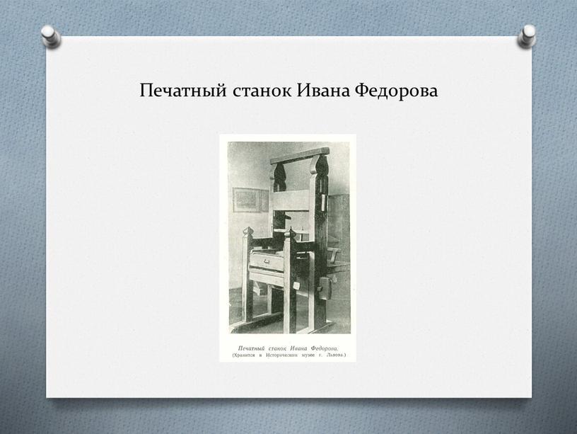 Печатный станок Ивана Федорова