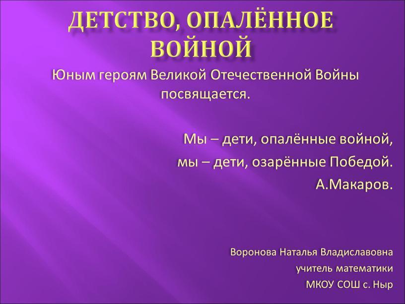 Юным героям Великой Отечественной