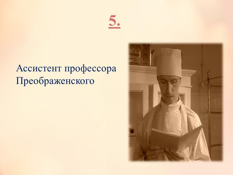 Ассистент профессора Преображенского