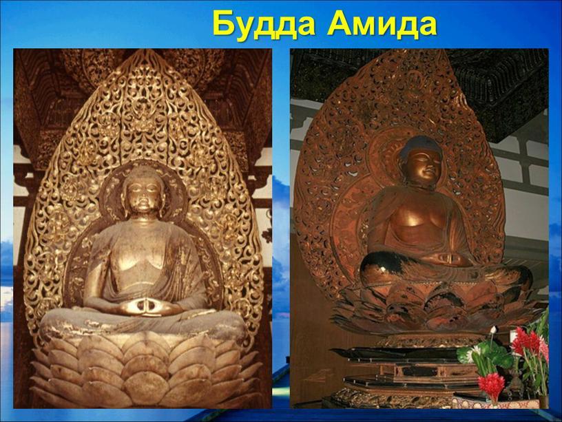 Будда Амида
