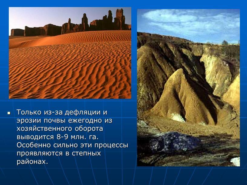 Только из-за дефляции и эрозии почвы ежегодно из хозяйственного оборота выводится 8-9 млн