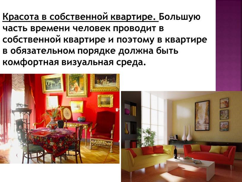 Красота в собственной квартире