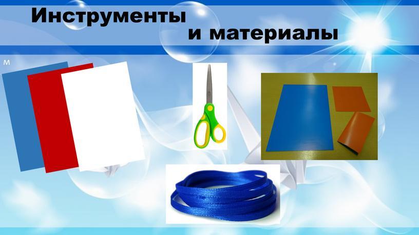 Инструменты и материалы м