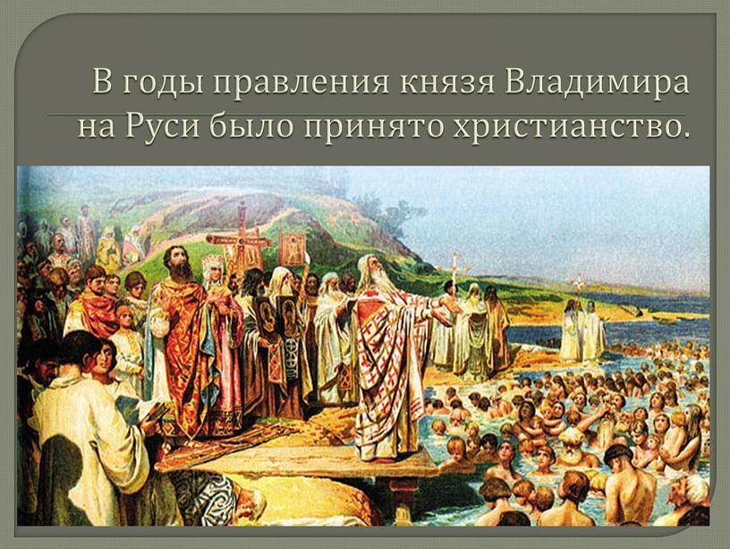 В годы правления князя Владимира на