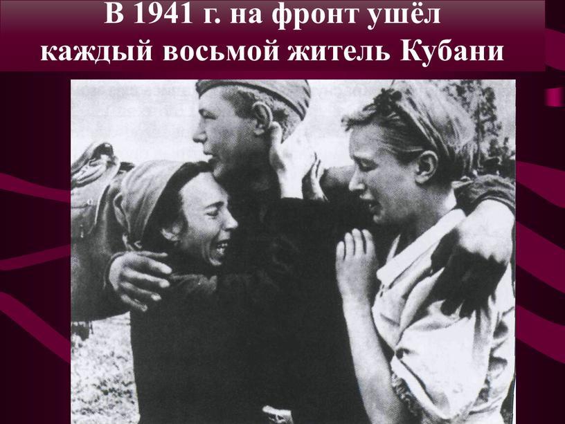 В 1941 г. на фронт ушёл каждый восьмой житель