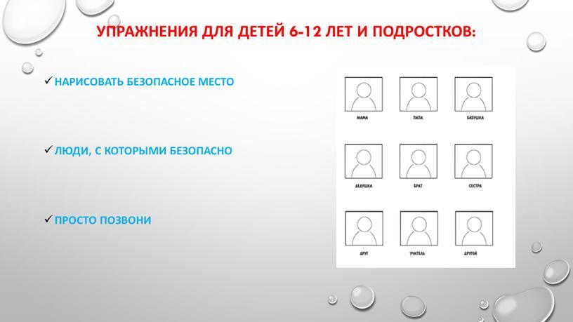 Упражнения для детей 6-12 лет и подростков: