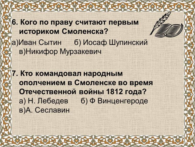 Кого по праву считают первым историком