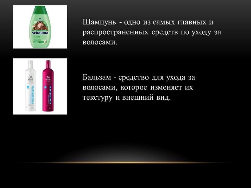 Шампунь - одно из самых главных и распространенных средств по уходу за волосами