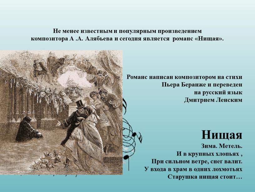 Не менее известным и популярным произведением композитора