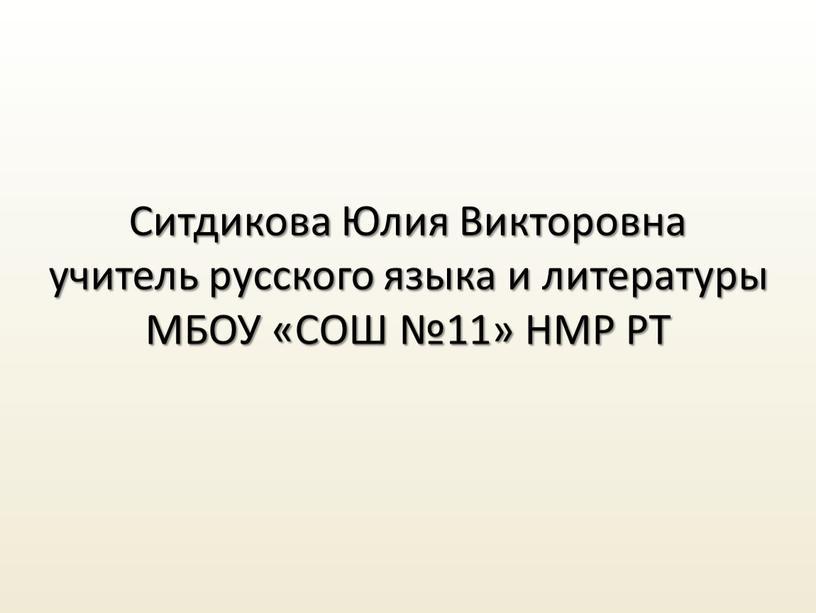 Ситдикова Юлия Викторовна учитель русского языка и литературы