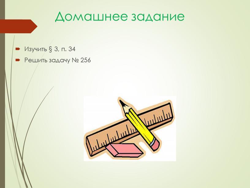Домашнее задание Изучить § 3, п