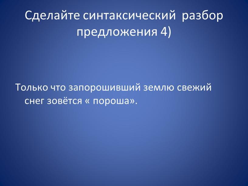 Сделайте синтаксический разбор предложения 4)
